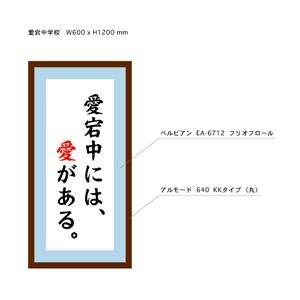 愛宕中学01
