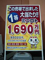 吉川コッコロ01