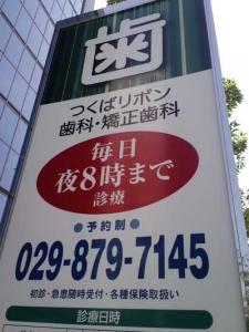 りぼん歯科01