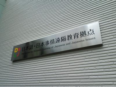 tsukuba-nihongo