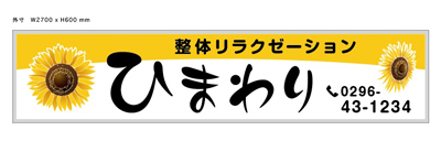 himawari-zu