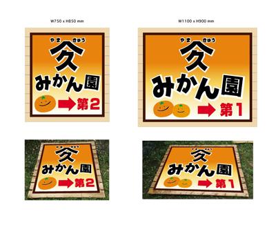 山久みかん園-01