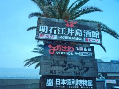 江井ヶ島1
