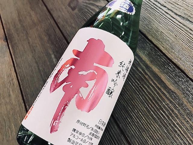 ピンク味なみ