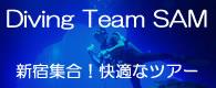 ダイビングチームサム
