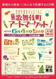 歌舞伎町アートマーケット