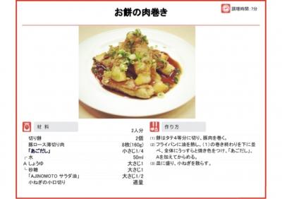 0223お餅の肉巻き-.jpg