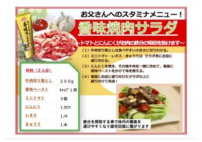 0223豊田フランテメニュー?pdf.jpg