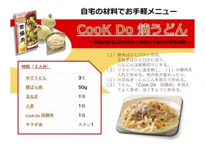 0223豊田フランテ様.?pdf.jpg