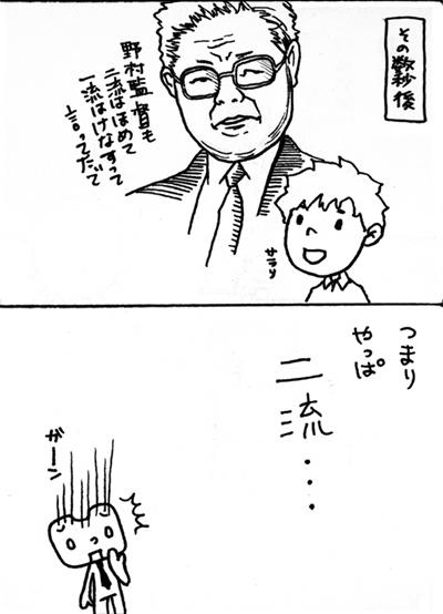 野村監督もおっしゃっていたよ。