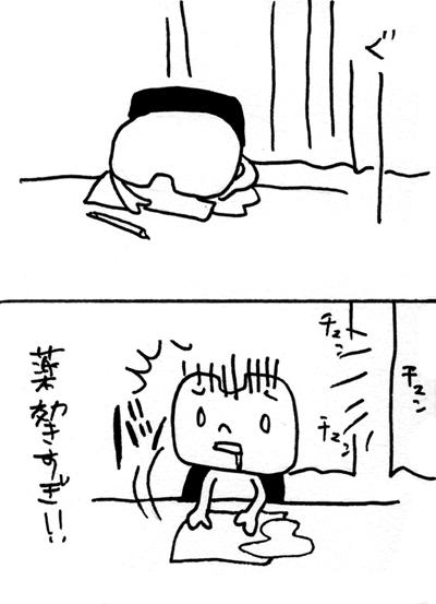 眠気には逆らえないのです。風邪は治ってない様な…。