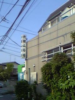 きむきむのうーろん日記_大岡山浴場1