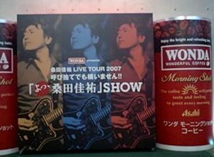 桑田佳祐LIVE TOUR2007@きたえーる