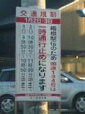 箱根駅伝の看板