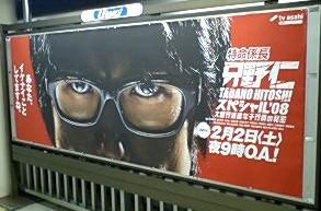 特命係長・只野仁SP08 駅貼りポスター