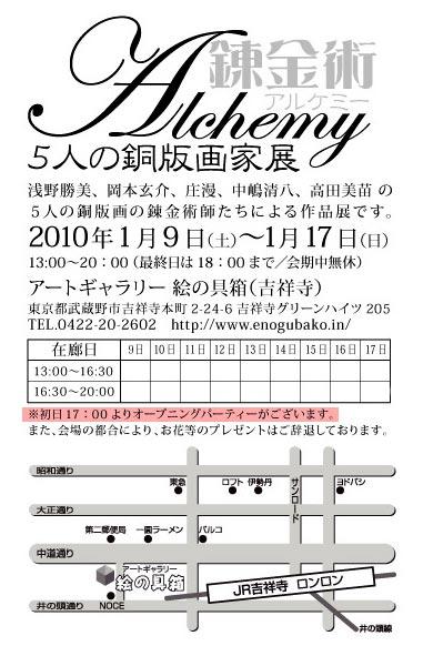 『Alchemy 錬金術』:5人の銅版画家展