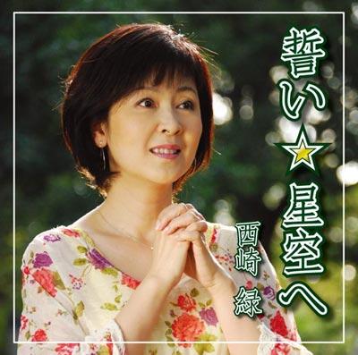 西崎緑の画像 p1_2