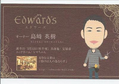 edwarsさん名刺