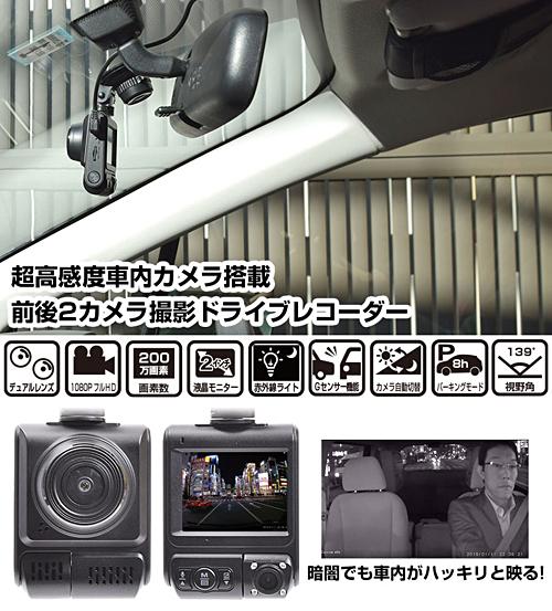 超高感度車内カメラ搭載前後撮影ドライブレコーダー01