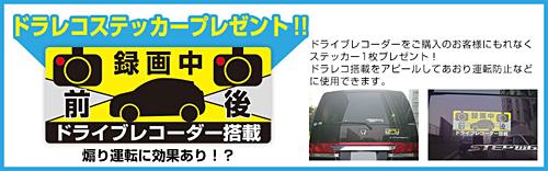 ドラレコステッカー:超高感度車内カメラ搭載前後撮影ドライブレコーダー02