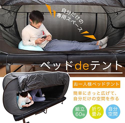 おひとり様用折りたたみ式テント「ベッドdeテント」01