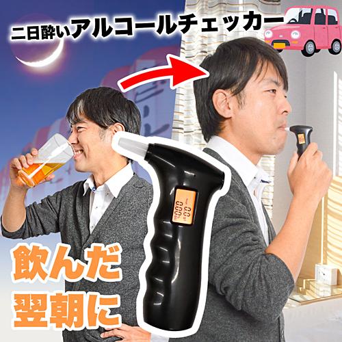 翌朝検査!「二日酔いアルコールチェッカー」01