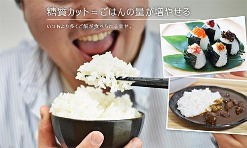 手軽に糖質制限ができる炊飯器「糖質カット炊飯器 匠」01