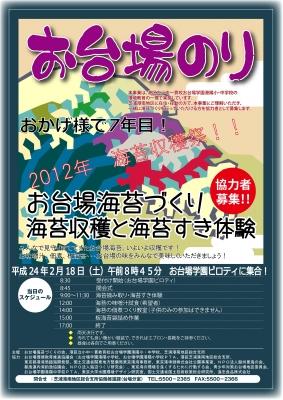 海苔収穫祭ポスター