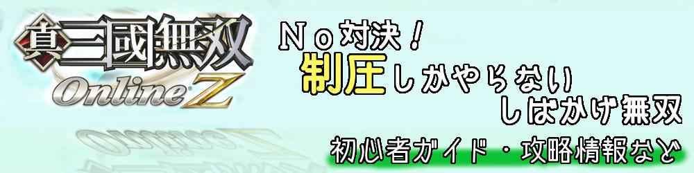 三国無双オンラインの制圧しかやらない攻略ブログ!!