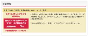 指定パケット定額サービス・ブランにご契約の方は月額使用料0円!