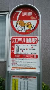江戸川橋バス停