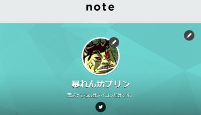 note(ノート)はじめました