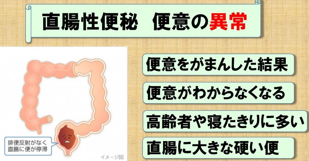 便秘3.jpg