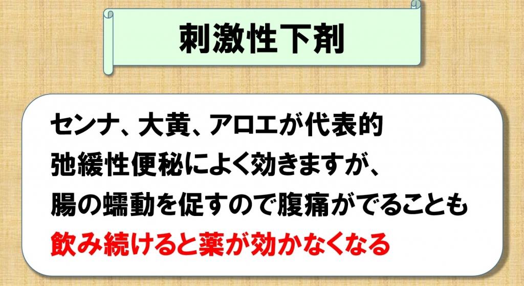 便秘6.jpg