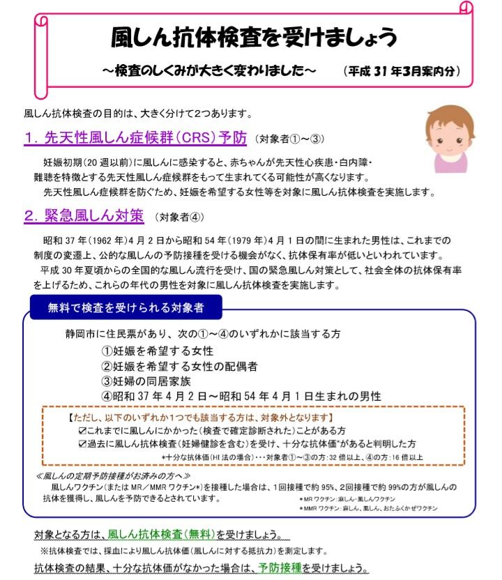 風疹1.jpg