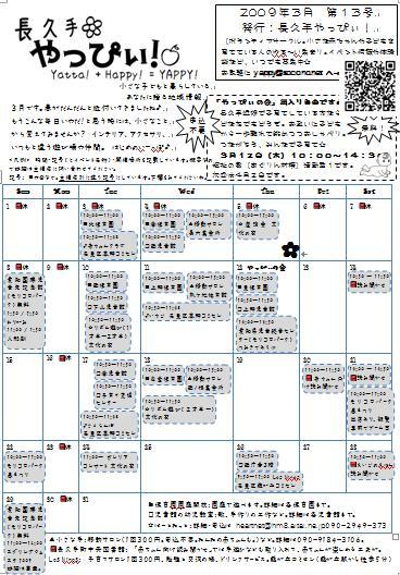 200903やっぴぃ