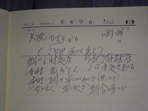 田辺さんの日記