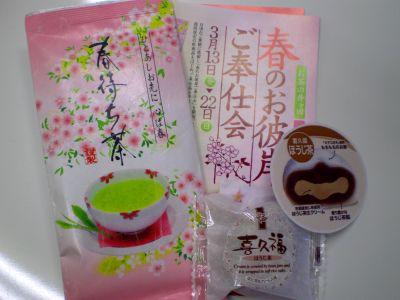 ほうじ茶喜久福&春待ち茶