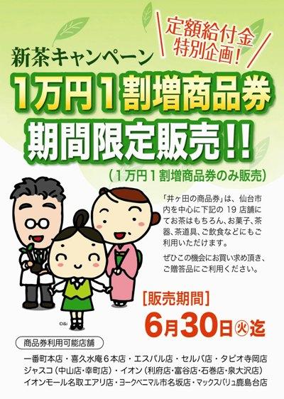 1万円1割増商品券 期間限定販売!