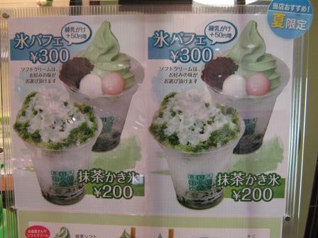 かき氷&氷パフェ