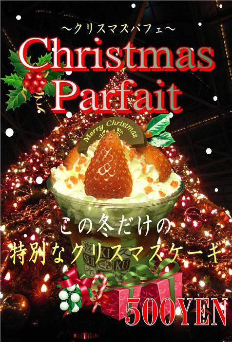 クリスマスパフェ