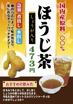 生姜入りほうじ茶