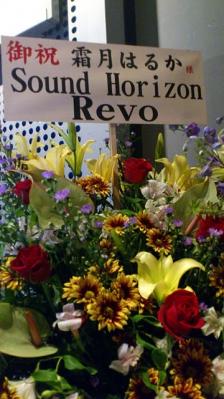Revoさんからのお花