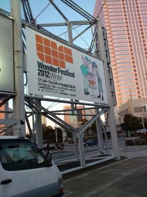 WF2012冬
