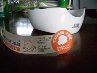 シーズー・でん用食器3
