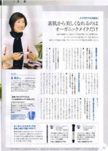アスカ情報誌2009年6月号
