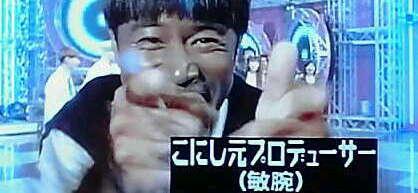 イケ プロデューサー めちゃ