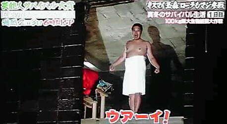 黄金伝説・サバイバル大賞2012・...