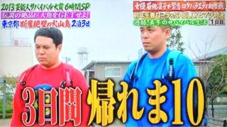 黄金伝説・2013芸能人サバイバル...