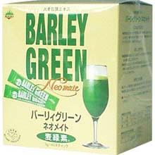 大麦若葉青汁 バーリーグリーン